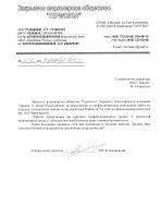 Благодарственное письмо от ЗАО Термокон