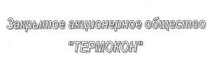 ЗАО Термокон