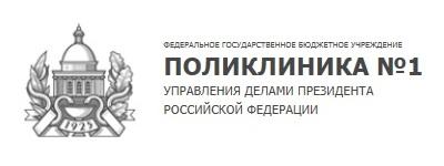 ФГБУ «ПОЛИКЛИНИКА № 1» Управления делами Президента РФ